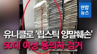 [영상] 유니클로 '립스틱 양말훼손' 50대 여성 검거…불매운동과 무관