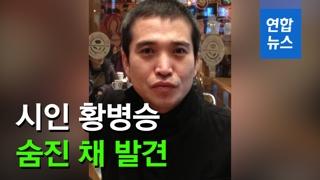 """[영상] 황병승 시인 자택서 숨진 채 발견…""""보름 전 사망한 듯"""""""
