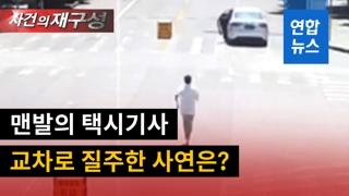 [영상] 운전자 없이 질주한 승용차…맨발로 달려가 멈춰 세워
