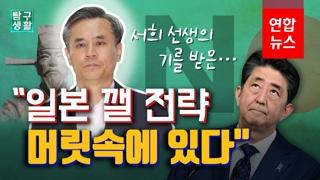 """[탐구생활] """"일본 깰 전략 있다""""…'후쿠시마 역전승' 김승호 실장"""