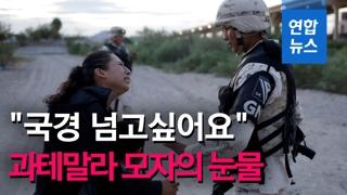 """[영상] """"제발 국경 넘게 해주세요""""…과테말라 모자의 눈물"""