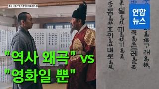 """[영상] """"역사 왜곡"""" vs """"영화일 뿐"""" 영화 '나랏말싸미'"""