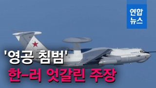 [영상] 러 군용기 한국 영공 침범, 한-러 엇갈린 주장 지속