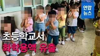 [영상] 초등학교서 포르말린 병 깨져 1천200명 대피