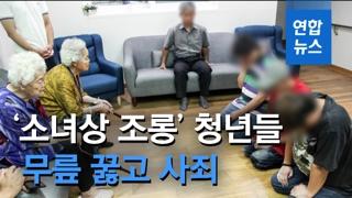 [영상] 소녀상 침뱉은 청년들, 위안부 할머니 찾아가 사죄