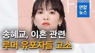 [영상] 송혜교, 이혼 관련 루머 유포자들 고소
