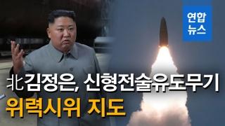 """[영상] """"김정은, 신형전술유도무기사격 직접 지도…남측에 경고"""""""