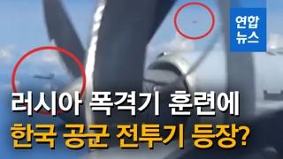 [영상] '영공침범' 러시아 폭격기훈련 모습…공군 F-15K도 포착