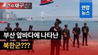 [영상] 부산 앞바다에 북한군 출현?…군복 입고 인공기·총까지
