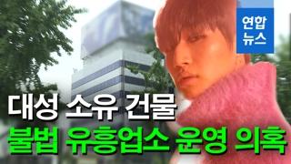 """[영상] '대성 건물에 성매매 업소' 의혹…""""불법영업 몰랐다"""""""