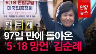 [함보세] 징계 97일 만에 최고위 복귀한 '5·18 망언' 김순례
