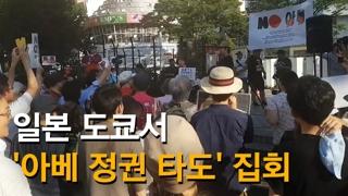 [영상] '아베 정권 타도' 집회 일본서 열려