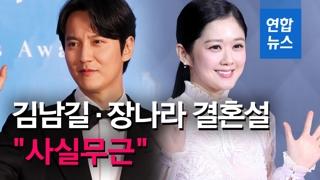 """[영상] 김남길·장나라 결혼설 """"사실무근"""""""