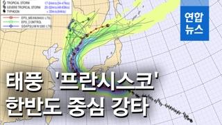 [영상] 태풍 '프란시스코'…한반도 정중앙 관통 예상