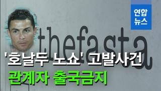 [영상] '호날두 노쇼' 고발사건 1명 출국금지