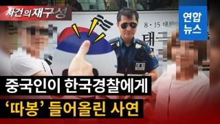 """[영상] """"가방 좀 찾아주세요""""…허겁지겁 경찰서 찾아온 중국인들"""