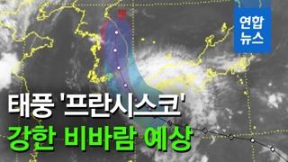 [영상] 오후부터 태풍 '프란시스코' 영향 강한 비바람…최대 200mm