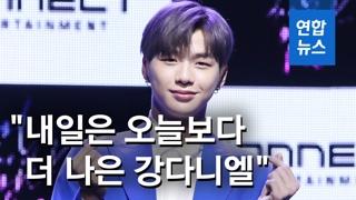 """[영상] 지효와 열애 강다니엘 """"홀로서기까지 힘든 일, 날 잡아준 건 팬.."""