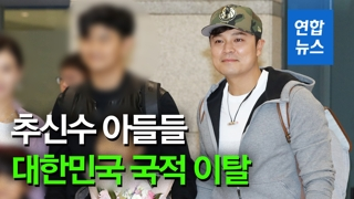 [영상] 메이저리거 추신수 두 아들, 대한민국 국적 포기…미국 선택