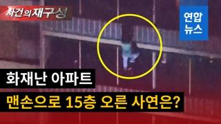 [영상] '도둑 아닙니다'…엄마 구하려고 맨손으로 15층까지 오른 아들