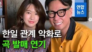 """[영상] AKB48 출신 미유 곡 발매 연기한 윤종신…""""일본 아베 때문에.."""