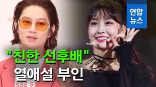 """[영상] 김희철-트와이스 모모 """"평소 친한 선후배 사이""""…열애설 부인"""