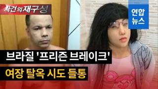 [영상] 브라질 '프리즌 브레이크', 변장 너무 못해서 탈옥 시도 '들통..