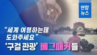 """[이슈 컷] """"세계 여행하는데 도와주세요""""…'구걸 관광' 베그패커들"""