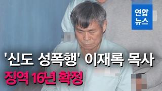 [영상] '신도 성폭행' 이재록 만민교회 목사, 징역 16년 확정