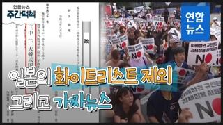 [주간팩첵] 일본인이 한국에서 집단폭행 당했다?