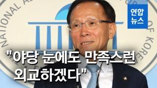 """[영상] 주미대사 내정 이수혁 """"야당 눈에도 만족스러운 외교하겠다"""""""