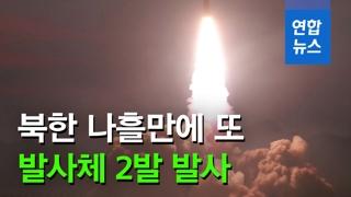 [영상] 북한 함흥서 '미상 발사체' 2발 동해상 발사…나흘만에 또