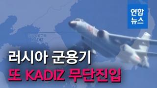[영상] 러시아 군용기 2대 또 한국방공식별구역 무단진입