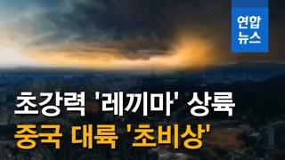 [영상] 중국 '초강력 태풍' 레끼마 상륙에 '초비상'