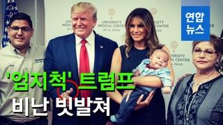 [영상] '총기난사' 부모 잃은 아기와 '엄지척' 사진 찍은 트럼프