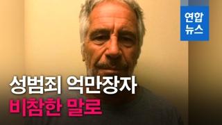 """[영상] """"성범죄 억만장자 엡스타인, 교도소서 숨진 채 발견"""""""