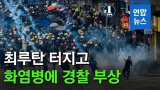 [영상] 홍콩 10주째 시위…최루탄·화염병에 '홍콩 독립' 깃발도 등장