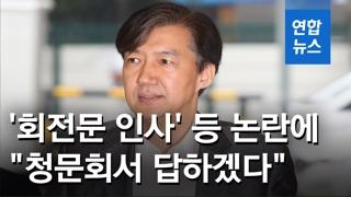 """[영상] 회전문 인사·폴리페서 논란에 조국 """"청문회서 답하겠다"""""""