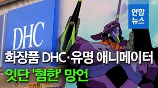 """[영상] 화장품 DHC의 배신…'에반게리온' 애니메이터는 """"소녀상 더럽다.."""