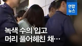 [영상] 연녹색 수의 입고 머리 풀어헤친 채…법정에 선 고유정