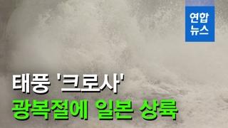 [영상] 태풍 '크로사' 광복절에 일본 상륙