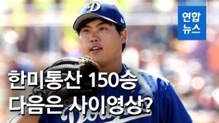 [영상] 던질 때마다 역사 쓰는 '괴물' 류현진…한미통산 150승