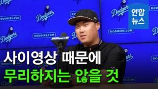 """[영상] '한미 통산 150승' 류현진 """"사이영상 위해 무리하지는 않겠다.."""