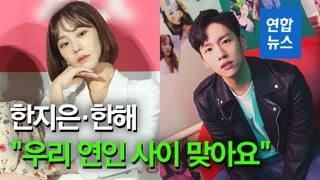 """[영상] 배우 한지은·래퍼 한해 """"우리 연인 사이 맞아요"""""""