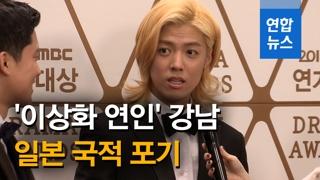 [영상] '이상화 연인' 강남, 일본 국적 포기하고 한국 귀화