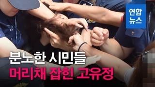 """[영상] """"니가 사람이냐""""…머리채 잡힌 고유정"""