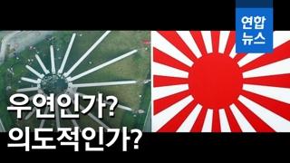 [영상] 유엔참전기념탑, 일본 군국주의 상징 욱일기와 닮았다?