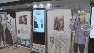 '100년 항일의 역사' 웹툰으로…독립운동가 33인 연재