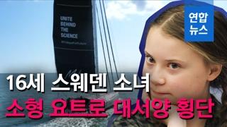 [영상] 16살 스웨덴 소녀, 소형요트로 대서양 횡단 도전