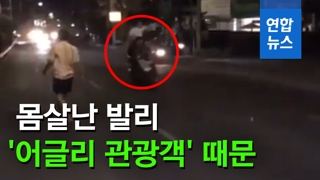 [영상] 발리 '어글리 관광객' 몸살…술 취해 오토바이 '날려 차기'